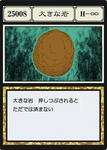 Large Rock (G.I card) =scan=