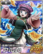 Alluka - Ghost Story of Midsummer ver Card+ (2)