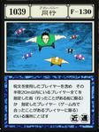 Accompany (G.I card)