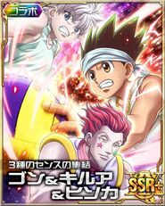HxH Battle Collection Card (461)