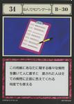 Universal Survey (G.I card) =scan=