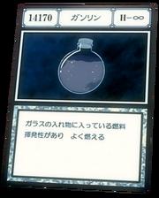 Gasoline (G.I card)