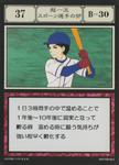 Fledgling Athlete (G.I card)