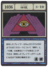 God Eye (G.I card) =scan=