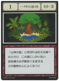 Patch of Forest (G.I card) =scan=