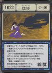 Corruption (G.I card) =scan=