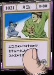 Rob (G.I card 1999)