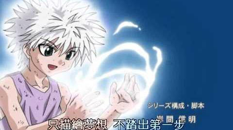 Believe in tomorrow 獵人 X 獵人 Hunter X Hunter OP