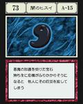 Night Jade GI Card 73