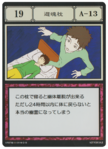 Poltergeist Pillow (G.I card) =scan=