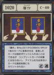 Fake (G.I card) =scan=