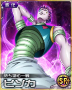 HxH Battle Collection Card (794)
