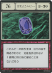 Roaming Ruby (G.I card) =scan=