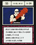 Revenge Shop Rule GI Card 55