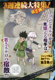 HxH The Last Mission More Info