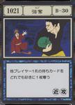 Rob (G.I card) =scan=