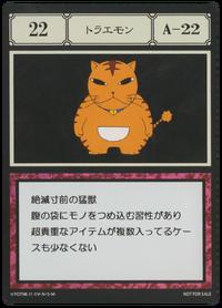 Toraemon (G.I card) =scan=