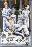 1999 DVD Greed Island OVA (Cover)
