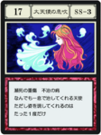 Breath of Archangel (G.I card)