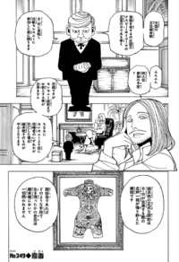 Chapter 349