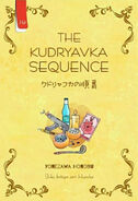 The Kudryavka Sequence Indonesian Edition