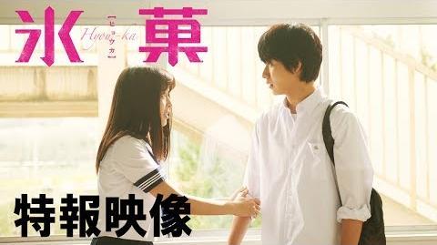 Трейлер фильма Hyouka
