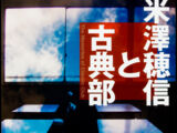 Honobu Yonezawa and the Classics Club