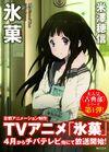 Eru-Chitanda-hyouka-30694892-720-1000