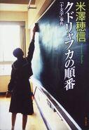 Kudryavka cover 2005