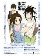 Hyouka dvd poster1