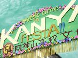 Культурный фестиваль старшей школы Камияма
