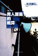 Vol 5 Cover CN