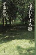 Kotenbu-cover-4f