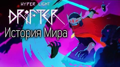 История без единого слова История Мира Hyper Light Drifter