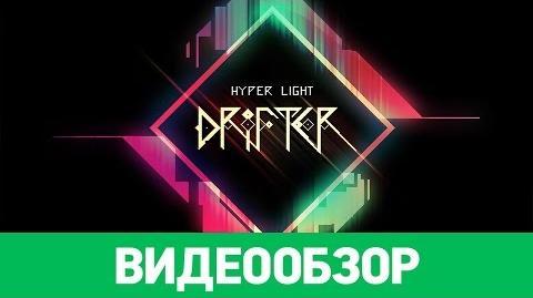 Обзор игры Hyper Light Drifter