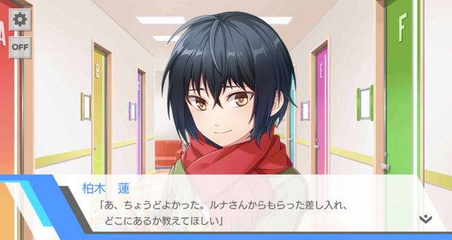 Ren Kashiwagi - Admiration and a red ribbon (1)