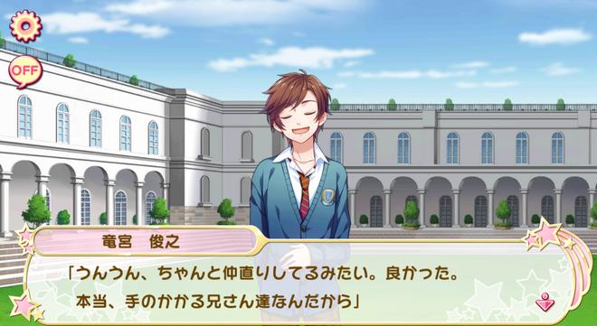 Toshiyuki Ryugu - Third son of the triplets (1)