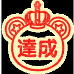 File:Bear Stamp.png
