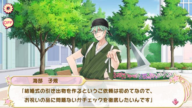 Flower shower de Shukufuku o 1 (2)
