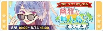 Yuugana mujintou e youkoso banner