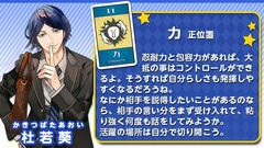 Aoi SR Tarot