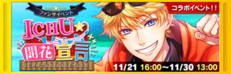ICHU☆Kaika Sengen banner