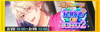 KING OF ICHU 2 banner