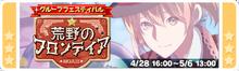Kouya no Frontier banner