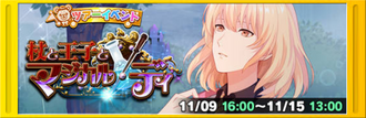 Tsue to Ouji to Magical Day banner