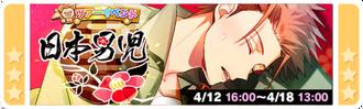 Nihon Danji banner