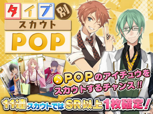 Pop Scout Banner