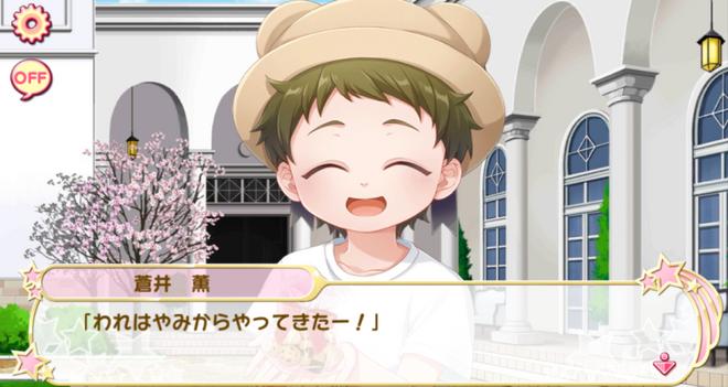 Kaoru Aoi - Playing emperor (1)