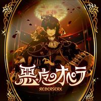 Akuma no Opera