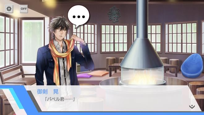 Yuki daruma no omoide Event Story/Chapter 1 | I-chu Wiki